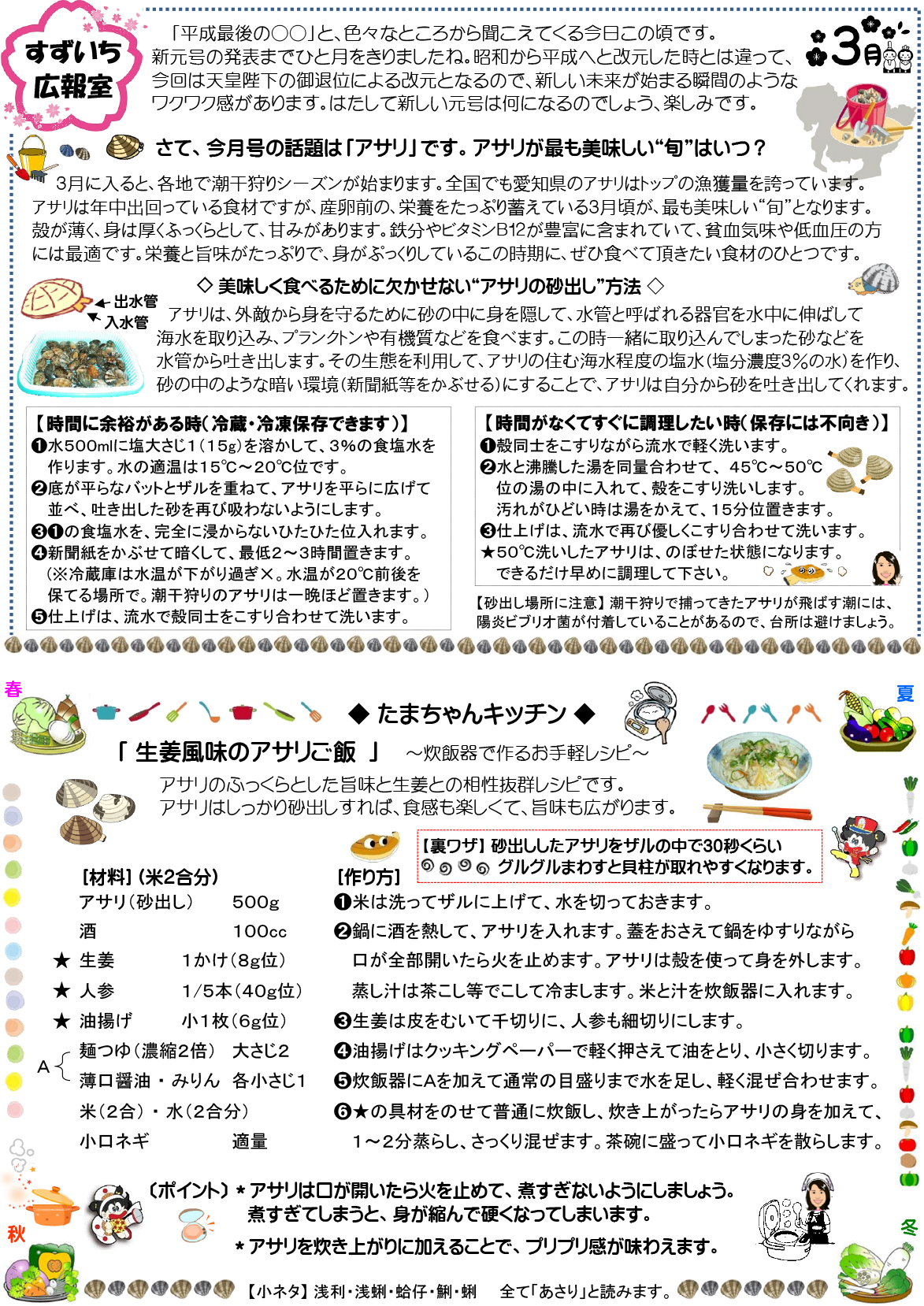 鈴一物産株式会社|すずいち広報室(たまちゃんキッチン)