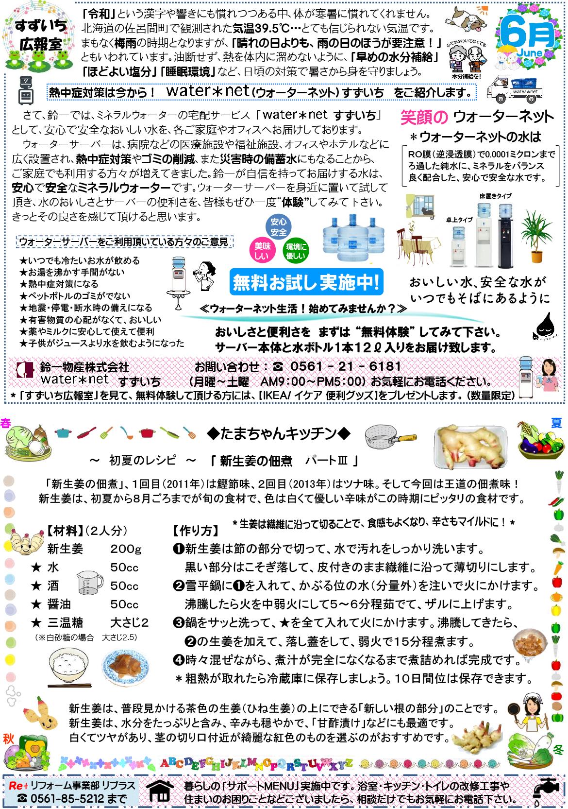 鈴一物産株式会社 すずいち広報室(たまちゃんキッチン)